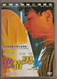 VIVA EROTICA - HK movie DVD (English subtitled) Leslie Cheung, Shu Qi