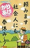 新書判)かりあげクンコンパクト 早春日本に笑いの花咲かそう! (アクションコミックス(COINSアクションオリジナル))