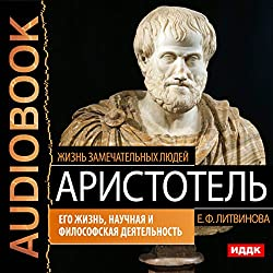 Aristotle. His Life, Scientific and Philosophical Activity [Russian Edition]