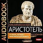 Aristotle. His Life, Scientific and Philosophical Activity [Russian Edition] | Elizaveta Litvinova