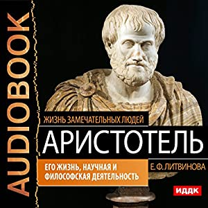 Aristotle. His Life, Scientific and Philosophical Activity [Russian Edition] Audiobook