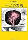十ニの真珠 (ふしぎな絵本)