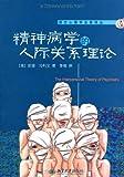 精神病学的人际关系�论 (西方心�学�著译丛) (Chinese Edition)