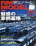 RM MODELS (アールエムモデルズ) 2018年2月号 Vol.270