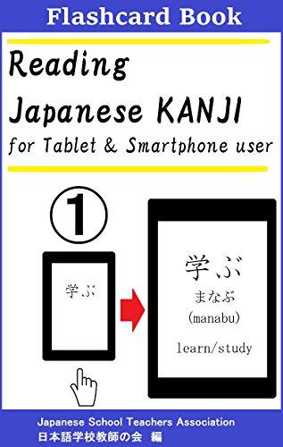 Reading Japanese KANJI 1