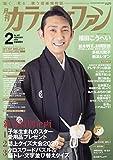 月刊カラオケファン2020年2月号