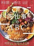 料理通信 2017年 01 月号 [雑誌]