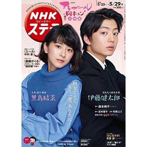 NHK ステラ 2020年 5/29号 表紙画像