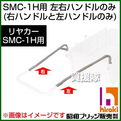 昭和ブリッジ SMC-1H用交換部品 左右ハンドル B00LL82TSQ