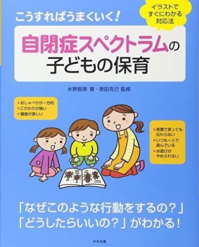 こうすればうまくいく 自閉症スペクトラムの子どもの保育 イラストで