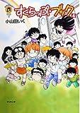 すくらっぷ・ブック (4) (fukkan.com―小山田いく選集)