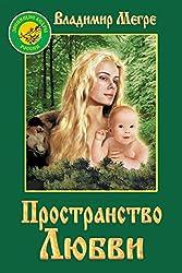Том III: Пространство любви (Russian Edition)
