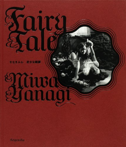 Fairy Tale (Japanese and English Edition) PDF