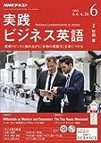 NHKラジオ実践ビジネス英語 2018年 06 月号 [雑誌]