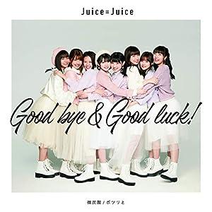 微炭酸/ポツリと/Good bye & Good luck!【初回生産限定盤C】