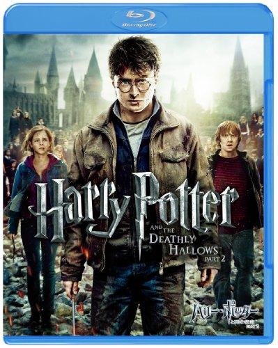 ハリー・ポッターと死の秘宝 PART2の商品画像