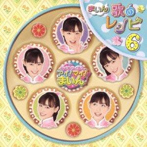 クッキンアイドル アイ!マイ!まいん! まいん 歌のレシピ6 (DVD付
