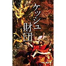 Keshe Foundation_Are they God or Satan (Japanese Edition)