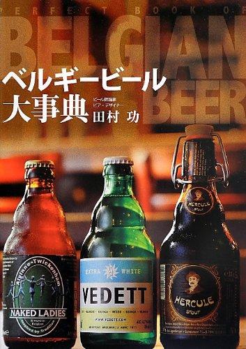 『ベルギービール大事典』(スタジオタッククリエイティブ)