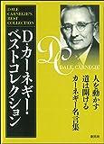 D・カーネギー・ベストコレクション(3冊セット):「人を動かす」「道は開ける」「カーネギー名言集」