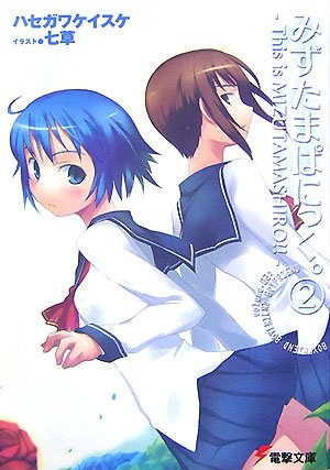 みずたまぱにっく。〈2〉This is MIZUTAMASHIRO!! (電撃文庫)