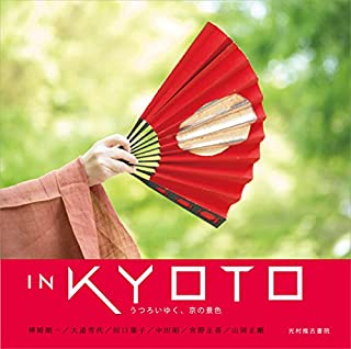 IN KYOTO (4838105118) | Amazon Products