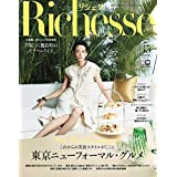 Richesse サムネイル