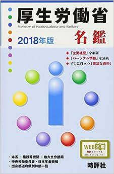 Book's Cover of 2018年版 厚生労働省名鑑 (官庁名鑑シリーズ) (日本語) 単行本 – 2018/1/15