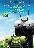 Animation - Minuscule Vol.8 [Japan DVD] VDKD-14008