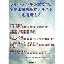 real estate notary building lots and buildings transaction business law 2 light novel de takken (national qualifications novels) (Japanese Edition)