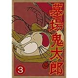 GeGeGe no Kitaro vol. 3 limited edition