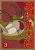 墓場鬼太郎 第三集 (初回限定生産版) [DVD]