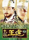 太祖王建(ワンゴン) 第2章 輝かしい勲功 前編 [DVD]