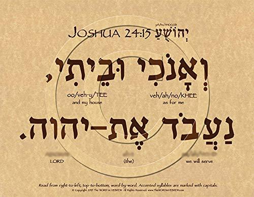 Joshua 24:15 Hebrew Poster ECO (8.5″x11″ Print)