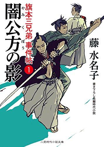 闇公方の影 旗本三兄弟 事件帖1 (二見時代小説文庫)