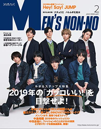 MEN'S NON-NO 2019年2月号