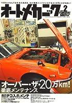 オートメカニック 2007年 02月号 [雑誌]