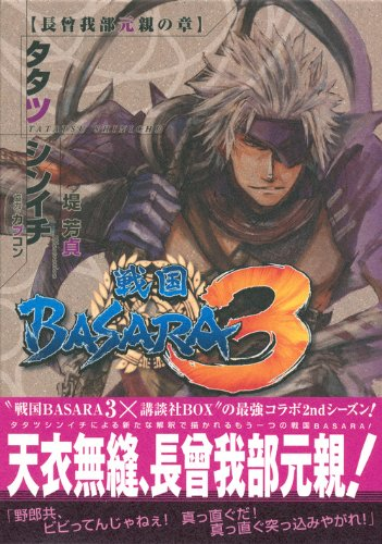 Akira (Kodansha BOX) Sengoku BASARA3 Chosogabe Motochika (2013) ISBN: 4062838362 [Japanese Import]
