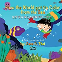 How the World got its Color from the Sea: (Bilingual English and Mandarin Chinese books for kids) Dual language Edition