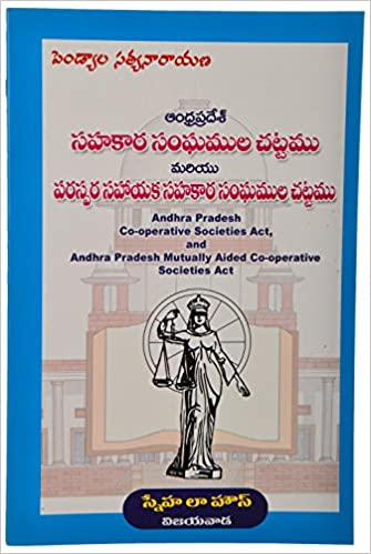 fd37ff9caf Andhra Pradesh Co-Operative Societies Act, And Mutually Aided Co-Operative  Societies Act By Sneha Law House (Telugu) Paperback – 2015