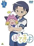 ぽてまよ 1 [DVD]