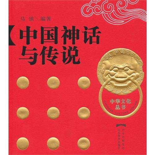 Download Chinese Myths and Legends /Chinese Culture Series (Chinese Edition) pdf