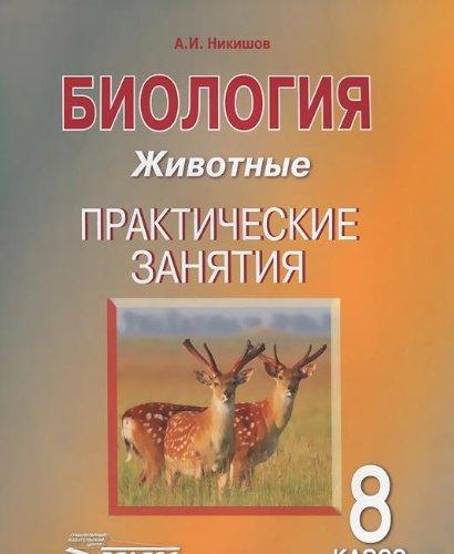 Read Online Biologiya 8 klass. Zhivotnye. Prakticheskie zanyatiya pdf