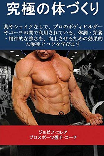 Download 究極の体づくり: 薬やシェイクな&#12 (Japanese Edition) pdf