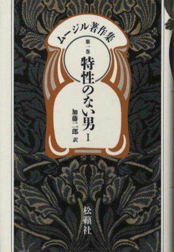 ムージル著作集 第1巻 特性のない男 1
