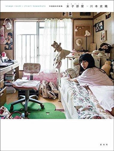 作画資料写真集 女子部屋 / 川本史織