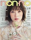non・no(ノンノ) 2017年 03 月号 [雑誌]