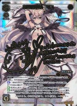 WX05-082 [シークレット] : 創世の巫女 マユ(加隈亜衣金箔押しサイン入り)