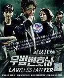 LAWLESS LAWYER (KOREAN TV SERIES, 1-16 EPISODES, ENGLISH SUBTITLES, ALL REGION)
