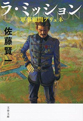 ラ・ミッション 軍事顧問ブリュネ (文春文庫)